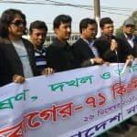 Human Chain at Barishal, Bangladesh to Protect River Pollution